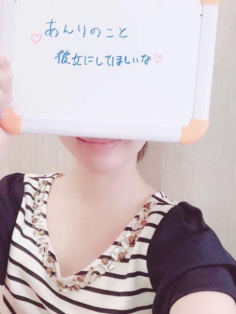 杏里(あんり)